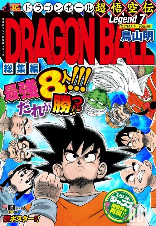 dragon-ball-soushuu-hen-legend-7-visual