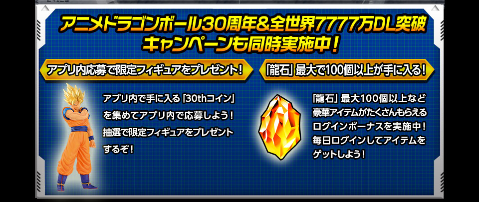 dragon-ball-z-dokkan-battle-bonus-items