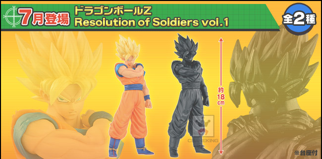 dragon-ball-z-dokkan-battle-resolution-of-soldiers-campain
