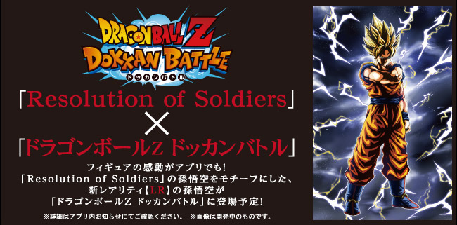 dragon-ball-z-kokuchi-collaboration