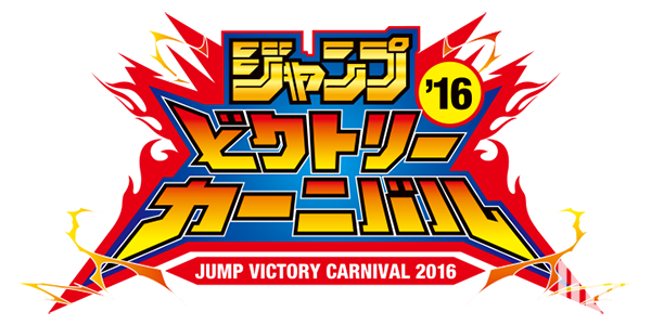 jump-carnival-2016