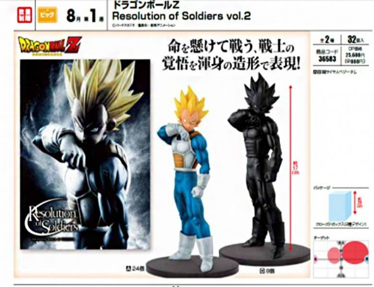 resolution-of-soldier-vol-2-super-saiyan-vegeta