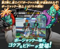 Bidō et Gokua dans Dragon Ball Heroes