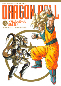 dragon-ball-chozenshu-3