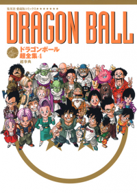 dragon-ball-chozenshu-4