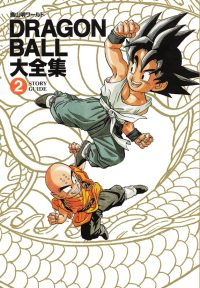 dragon-ball-daizenshuu-02