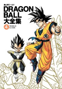 dragon-ball-daizenshuu-04