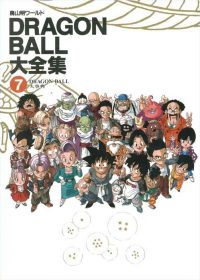 dragon-ball-daizenshuu-07