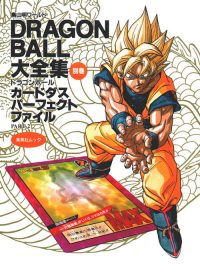 dragon-ball-daizenshuu-09