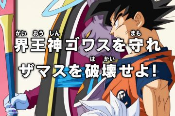 dragon-ball-super-episode-059-featured