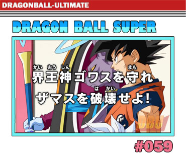 dragon-ball-super-episode-059