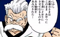 Mutaito, dans le manga couleur