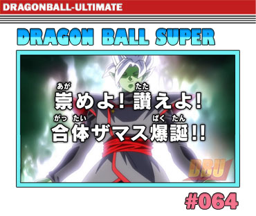 dragon-ball-super-episode-064
