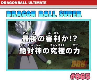 dragon-ball-super-episode-065