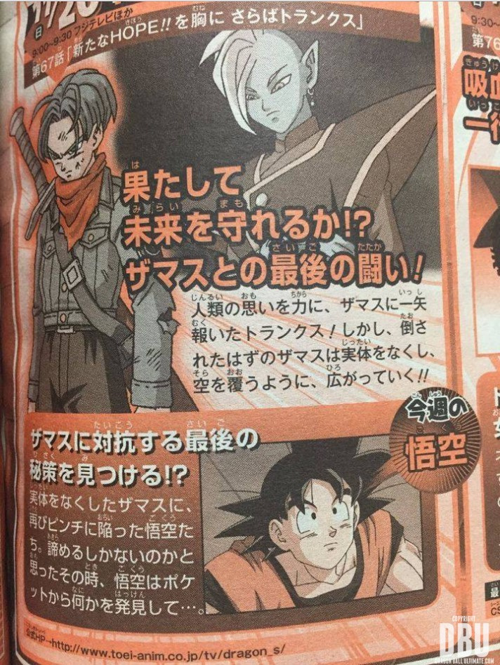 dragon-ball-super-episode-67-spoilers
