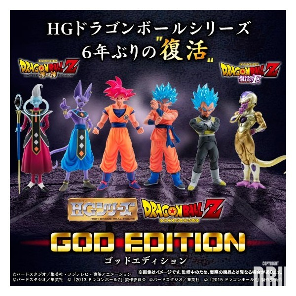 hg-dragon-ball-z-god-edition