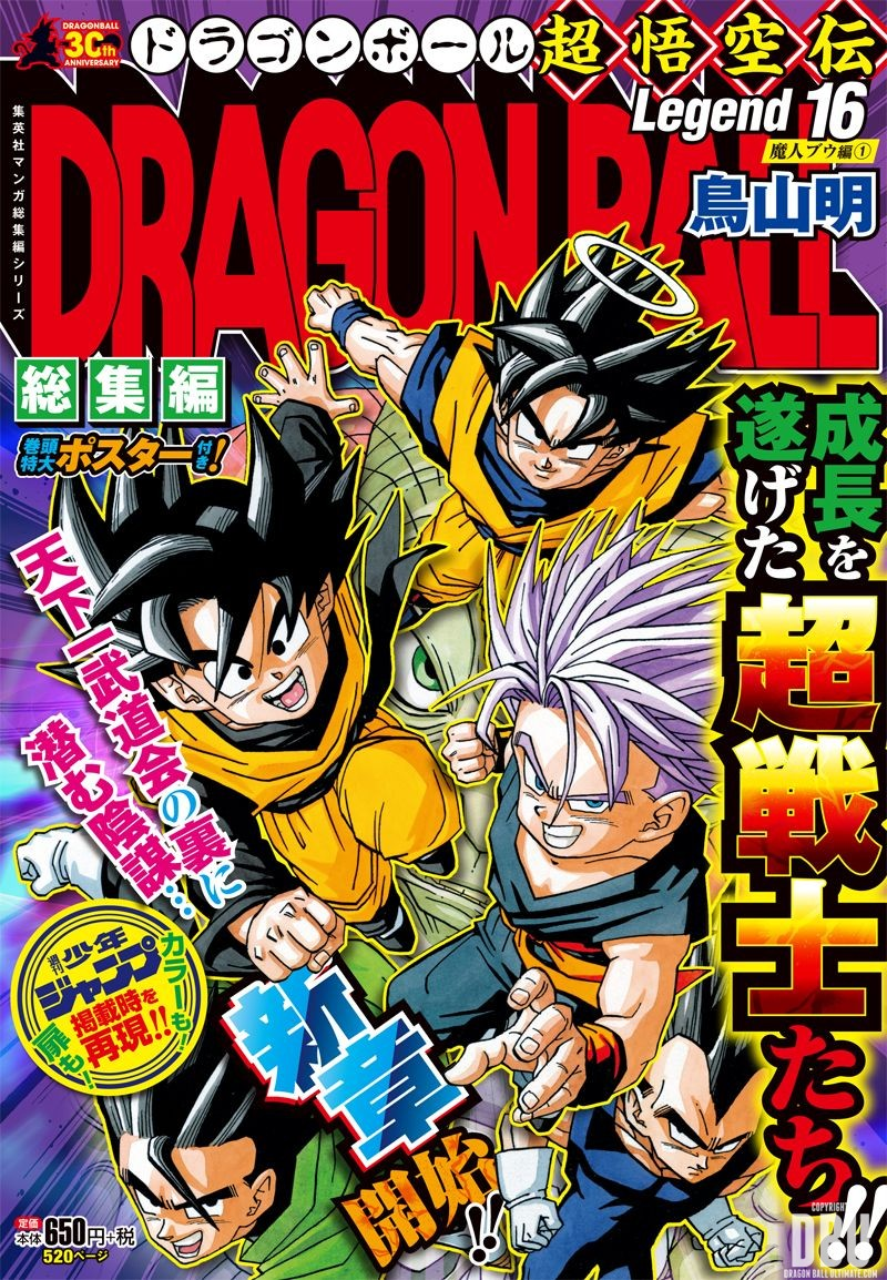 dragon-ball-soshu-hen-legend-16
