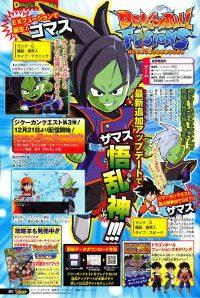L'annonce de l'arrivée de Gomasu (V-Jump)