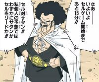 Mr. Satan arrivant au Cell Game avec sa ceinture de champion