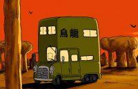 Le camping-car qu'Oolong cachait dans cette capsule taille M