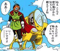 Videl demande à Gohan de lui apprendre à voler pour le Tenka Ichi Budōkai