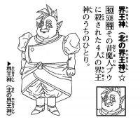 Le Kaiōshin du Nord, et son design