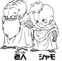 Shamo et son grand-père