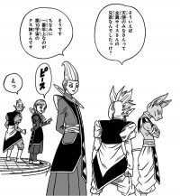 La page révélant le fait que Kusu est la sœur aînée des anges