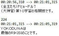 "Les mots ""Yokozuna"" et ""Rikishi"" retranscrits en romaji selon la méthode Kunrei (Yokoduna & Rikisi)"