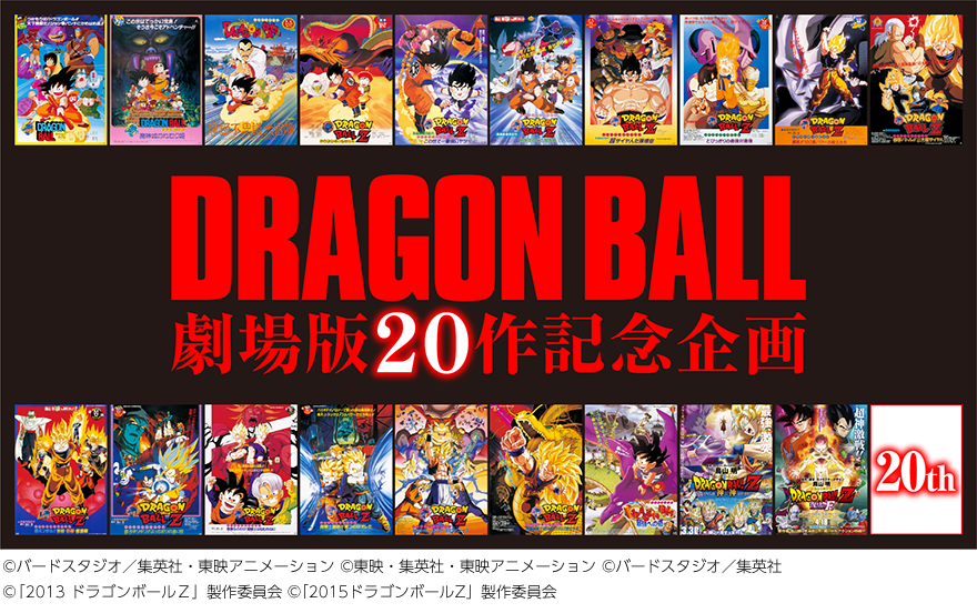 Un nouveau film d'animation en 2018 — Dragon Ball