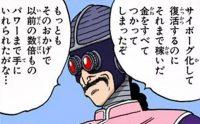 Tao Pai Pai est le 1er à parler de Cyborg dans la version originale
