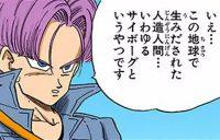 """Trunks est le 2ème à mentionner le mot de """"cyborg"""" dans la version originale"""