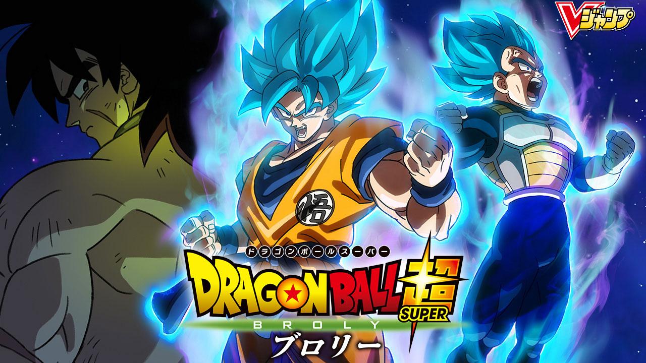 Dragon Ball Super Broly Fond D Ecran Iphone