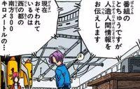 Dans le manga, la ville se situe à environ 300 km de la Capitale de l'Ouest