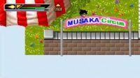 Le Musuka Circus dans Buu's Fury