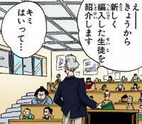 La salle de classe de Gohan