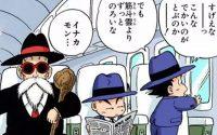 Gokū découvre les avions