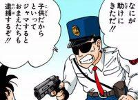 Le policier s'approche avec son arme